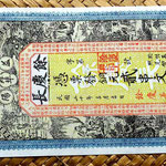 China Hunan Yi Ching Chan Bank 2  string 1931 anverso