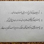 Azerbaijan Irani 50 tomans 1946 reverso