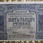 Rusia 5.000 rublos 1921 R.S.F.S.R. (120x84mm) pk.113 anverso