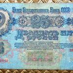 Rusia URSS 25 rublos 1947 (164x93mm) anverso