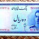 Iran 10 rials 1948 (130x68mm) anverso