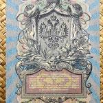 Rusia zar Nicolas II 5 rublos 1909 reverso