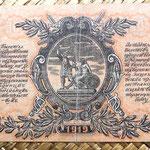 South Rusia ejército blanco Gral. Wrangel 10 rublos 1919 reverso