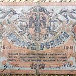 South Russia Rostov 10 rublos 1918 -Gral. Denikin (145x90mm) pk.S411 anverso