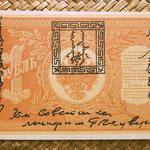 Tannu Tuva 1 rublo 1898 resello 1 lan 1924 reverso