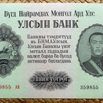 Mongolia 50 tugrik 1955 anverso