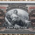 Rusia 100 rublos 1920 Gob. Provisional Priamur (156x88mm) pk.S1249 anverso