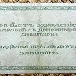 East Siberia -Chita 500 rublos 1920 reverso