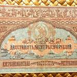Azerbaijan 250000 rublos 1922 anverso