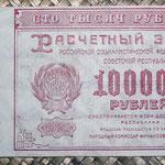 Rusia 100.000 rublos 1921 R.S.F.S.R. (160x86mm) pk.117 anverso