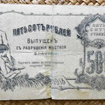 Rusia 500 rublos 1918 Orenburg reverso