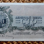 Northwest Russia 100 rublos General Yudenich 1919 (170x80mm) anverso