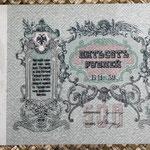 South Russia Rostov 500 rublos 1919 -Gral. Denikin (204x110mm) pk.S415c anverso