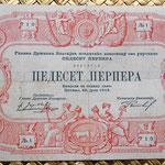 Montenegro 50 perpera 1914 anverso