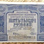Rusia RSFSR Serie Babilónica 5000 rublos 1921 anverso