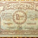 Azerbaijan 250000 rublos 1922 reverso