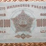 Transcaucasia 100000000 rublos 1924 reverso