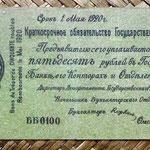 Rusia Siberia 50 rublos Almirante Kolchak 1919 (146x60mm) anverso
