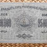 Transcaucasia 25000000 rublos 1924 reverso