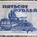 Rusia 500 rublos 1920 Far East Republic pk.S1208 reverso