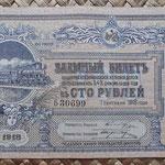 Rusia 100 rublos 1918 Vladikavkaz Railroad Company (184x96mm) pk.S594 anverso