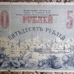 Rusia Turkestan District 50 rublos 1919 pk.S1169 reverso