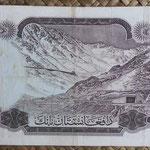 Afganistan 1.000 afganis 1967 (180x90mm) pk.46 reverso