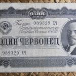 Rusia 1 chervonetz 1937 (160x80mm) pk.202a anverso