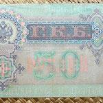 Rusia Imperial 50 rublos 1899 reverso