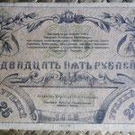 Rusia Turkestan -Tashkent 25 rublos 1918 pk.S1155 reverso