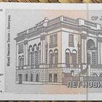 Yugoslavia 5 dinares 1994 pk.148 reverso