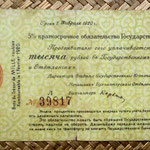 Rusia Siberia 1000 rublos Almirante Kolchak 1919 (235x90mm) anverso