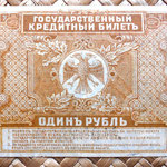 Rusia Far East -Priamur 1 rublo 1920 reverso