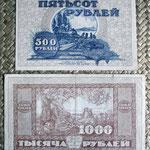 Rusia rublos 1920 Far East Republic reversos