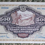 Rusia 500 rublos 1920 Far East Republic (174x106mm) pk.S1208 anverso