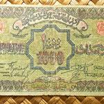Azerbaijan 1000 rublos 1920 anverso