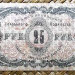 Rusia Baku 25 rublos 1918 reverso