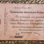 Rusia Siberia 250 rublos Almirante Kolchak 1919 (215x80mm) anverso