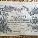 Rusia 500 rublos 1918 Orenburg anverso