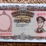 Birmania 5 kyats 1958 (128x74mm) pk 47a anverso