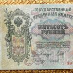 Imperio ruso 500 rublos 1912 anverso