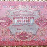 Rusia 10000 rublos 1919 anverso