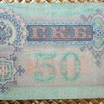 Imperio ruso 50 rublos 1899 reverso