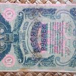 Rusia Odessa 10 rublos 1917 anverso
