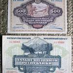 Rusia rublos 1920 Far East Republic anversos