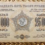 Transcaucasia 25000 rublos 1923 reverso
