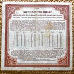 Rusia 200 rublos 1917 Comité Rev. Siberia reverso