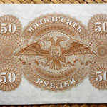 South Rusia ejército blanco Sebastopol 50 rublos 1920 reverso
