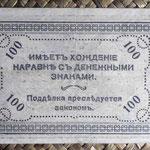 Rusia East Siberia -Chita 100 rublos 1920 (120x84mm) pk.S1187 reverso