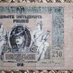 South Russia Rostov 250 rublos 1918 -Gral. Denikin (184x98mm) pk.S414c anverso
